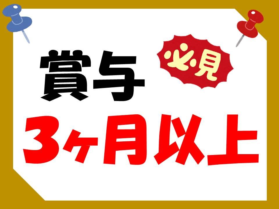 \賞与3ヶ月分/《近鉄南大阪線 今川駅》月20万以上*最寄り駅から徒歩7分* イメージ