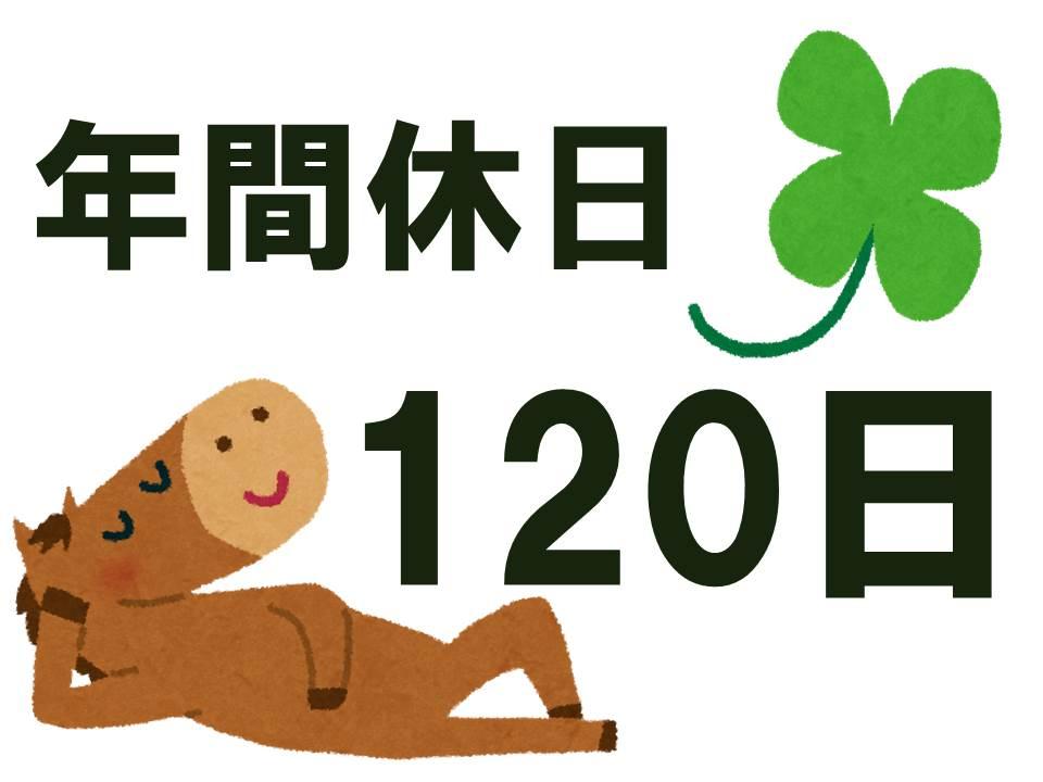 \賞与2.9ヶ月分/《東大阪市長田西》年間休日120日*無資格・未経験者歓迎* イメージ
