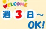【加古川市八幡町】病院 パート★看護助手の求人です★無資格未経験歓迎!!週3日~相談OK♪ イメージ