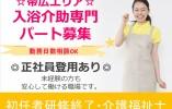 【帯広市/訪問入浴サービス】☆パート☆制服支給☆未経験OK☆ イメージ