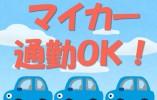【福山市王子町】【グループホーム】【パート】子育て支援求人★託児所あり♪幅広い年齢層の方が活躍されています♪ イメージ