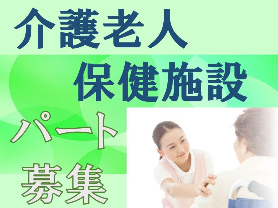 *堺市南区美木多上*週2日~勤務可能で主婦・主夫働きやすい老健での介護職(パート) イメージ