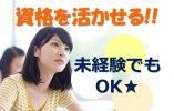 ◆【神戸市西区押部谷町】【病院】【正社員】理学療法士が活かせます★月収23万円以上!!◆ イメージ