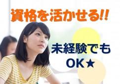 ◆【神戸市西区押部谷町】【病院】【正社員】理学療法士が活かせます(*'▽')/月収23万円以上!!◆ イメージ
