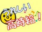 時給1600円~!!