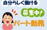 \無資格・未経験者歓迎/《近鉄難波線 大阪上本町》時給1,000円以上* イメージ
