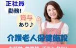 【急募】掛川市の明るい雰囲気の老健◎マイカー通勤可能/無料駐車場利用可能!育児休業取得実績あります イメージ