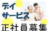\賞与3.0ヶ月分/☆正社員*【神埼市神埼町】デイサービス*日曜休み♪ イメージ