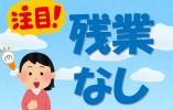 *東大阪市末広町*住宅型有料老人ホームの介護職(正社員)*賞与あり*月20万以上*残業なし イメージ
