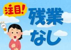 *和歌山市坂田*残業なしで週2日~相談できる定員9名の小規模サ高住の介護職(パート) イメージ