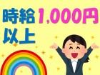時給1000円スタート(*'▽')