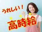 嬉しい時給1400円スタート!