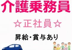 【帯広市/介護タクシー】☆正社員☆日祝休☆介護乗務員☆ イメージ