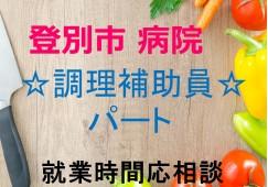【登別市/病院内厨房】☆パート☆経験・資格不問☆勤務時間相談可☆賞与あり☆ イメージ