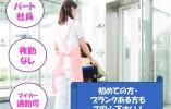 【函館市松風町/短期入所】☆パート社員☆夜勤なし☆ イメージ