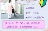 【函館市松風町/短期入所】☆パート社員☆早番のみ☆ イメージ