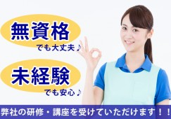\無資格・未経験者歓迎/《JR片町線 長尾駅》車通勤可* イメージ