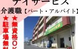 【沖縄市古謝】デイサービスでの介護スタッフ(パート・アルバイト)*無資格可 イメージ