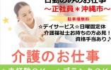 【沖縄市】デイサービスでの介護職(正社員)介護福祉士必須♪ *日勤のみ♪ *月給15万以上 イメージ