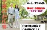 【沖縄県沖縄市】デイサービスのパート・アルバイトの募集です!日勤のみ! イメージ