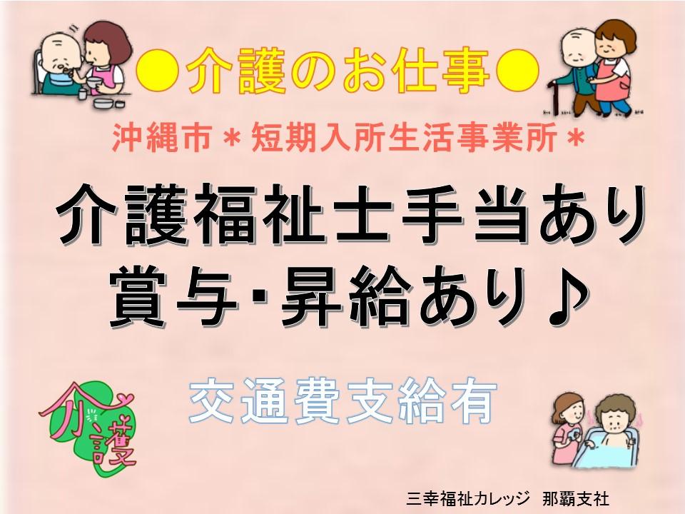 【沖縄市】ショートステイでのお仕事☆賞与・昇給あり(^^) イメージ