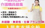【沖縄市】介護老人福祉施設での介護職(契約社員) *無資格可 イメージ