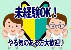【神戸市垂水区】【総合病院】【派遣社員】●未経験OK♪年齢不問!!交通費全額支給☆ イメージ
