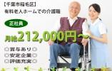 \月給21万円以上・評価制度充実/【千葉市】有料老人ホームの介護職正社員のお仕事☆キャリアアップ制度あり♪ イメージ