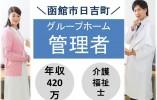 【函館市日吉町/グループホーム】☆正社員☆グループホーム管理者☆年収420万☆ イメージ