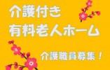 安心の研修制度有【名古屋市中村区】有料老人ホームでの介護のお仕事・最寄り駅から徒歩5分 イメージ