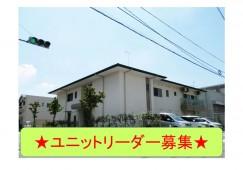 \月給27万~・認知症ケアNo.1企業/【足立区】グループホームの介護ユニットリーダー(正社員) イメージ