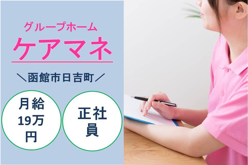 【函館市日吉町/グループホーム】☆正社員☆ケアマネージャー☆ イメージ