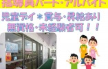 【八重瀬町】児童デイサービスでの指導員(アルバイト・パート)*無資格可(応相談) イメージ