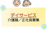選べる働き方・未経験OK【名古屋市千種区】週休3日可能・地域の役に立ち愛されるデイサービスで介護職 イメージ