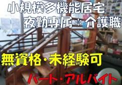 【浦添市】小規模多機能居宅介護事業所での介護職(パート・アルバイト)*夜勤専属*無資格可* イメージ