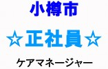 【小樽市/居宅介護支援事業所】☆ケアマネージャー☆経験不問☆正社員☆残業なし☆ イメージ