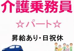 【帯広市/介護タクシー】☆パート☆日祝休☆介護乗務員☆ イメージ