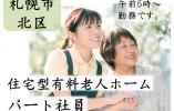 【札幌市西区】住宅型有料老人ホーム☆パート社員☆午前中のお仕事☆ イメージ