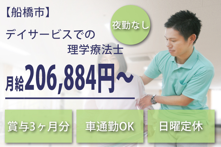 未経験でも月給20万円以上♪【船橋市】デイサービスでの理学療法士正社員♪マイカー通勤OK◎ イメージ