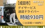 勤務日数・曜日相談可★【成田市】デイサービスでの送迎ドライバーのお仕事♪土日祝は時給UP! イメージ