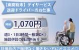 時給1,070円♪【南房総市】デイサービスでの送迎ドライバーのお仕事です♪マイカー通勤OK◎ イメージ