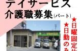 【うるま市石川】デイサービスでの介護スタッフ(パート・アルバイト)★未経験可 イメージ
