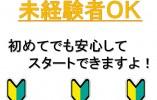 【釧路市/病院】☆パート☆配膳スタッフ☆未経験OK☆勤務時間応相談☆ イメージ