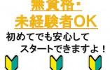 【釧路市鶴ヶ岱/有料老人ホーム】☆パート☆世話人募集☆マイカー通勤可☆週3回☆ イメージ