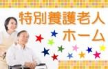 1日6時間~【三重県四日市市】特別養護老人ホームでの介護職・無資格、未経験歓迎! イメージ