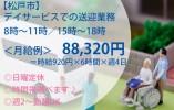 週2日~★扶養枠OK【松戸市】デイサービスでの送迎ドライバーのお仕事です♪福利厚生充実◎ イメージ
