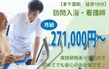 月給27万円以上♪未経験OK【千葉市】訪問入浴の看護師正社員のお仕事です☆車通勤OKです♪ イメージ