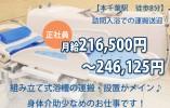 月給21万円以上♪経験不問【千葉市】訪問入浴の運搬送迎正社員のお仕事です☆車通勤OKです♪ イメージ