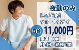 日給1万円以上♪夜勤のみ【八千代市】ショートステイでの介護スタッフのお仕事です♪マイカー通勤OK◎ イメージ