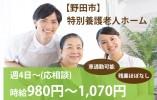 時給980円~★【野田市】特別養護老人ホームでの介護職パートのお仕事です♪手当充実◎ イメージ